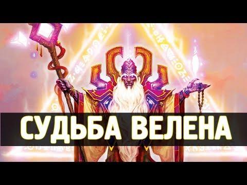 ТРАГИЧНАЯ СУДЬБА ВЕЛЕНА | WoW Legion | Аргус