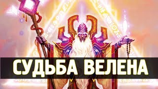 ВЕЛЕН - ТРАГИЧНАЯ СУДЬБА ДРЕНЕЕВ | World of Warcraft LORE