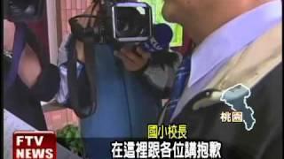 國小輔導主任 涉偷拍女師哺乳-民視新聞