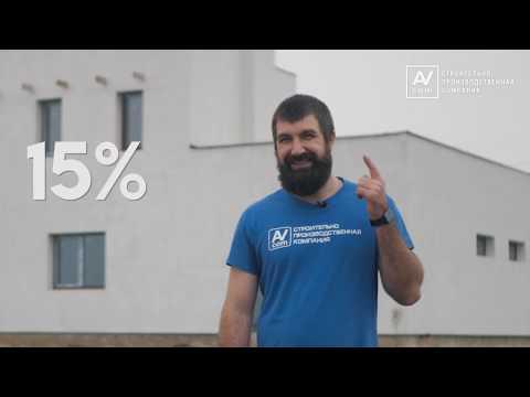 AVcom. Строительство домов с ультранизким потреблением энергии.