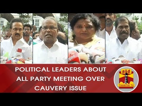 TN Political Leaders about All Party Meeting Over Cauvery Issue   FULL SPEECH   Thanthi TV