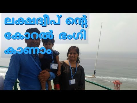 Lakshadweep Travel Vlog | Family Vlogs