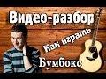 Разбор Бумбокс Вахтерам Урок как играть на гитаре Вахтерам Песни под гитару аккорды mp3