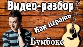 Разбор Бумбокс - Вахтерам / Урок, как играть на гитаре Вахтерам / Песни под гитару,аккорды