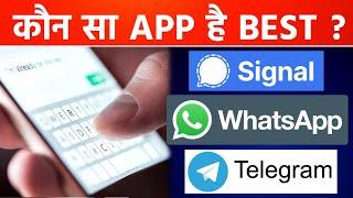 Whatsapp Vs Telegram Vs Signal | कौन सा App है सबसे दमदार ?