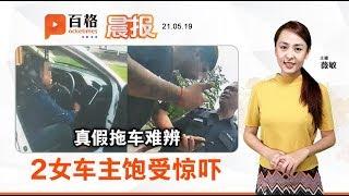 分别遇上真假拖车!2女车主反应不一|晨报