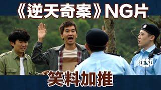 逆天奇案NG片 笑料加推   See See TVB