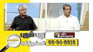 Pudhu Pudhu Arthangal 6th April 2016 – Puthiya Thalamurai TV