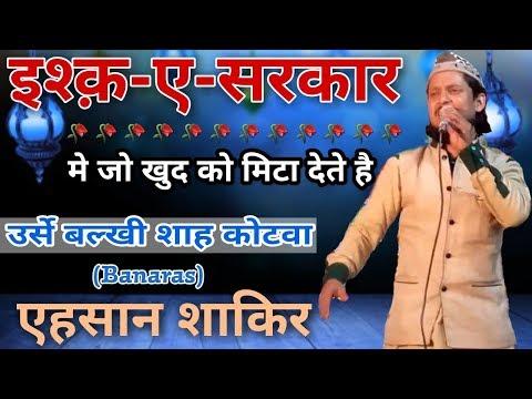इश्क़े सरकार मे जो खुद मिटा देते है   Ahsan Shakir Naat 2018  Shahe Abrar Bigdhi Ko Bana Dete Hai