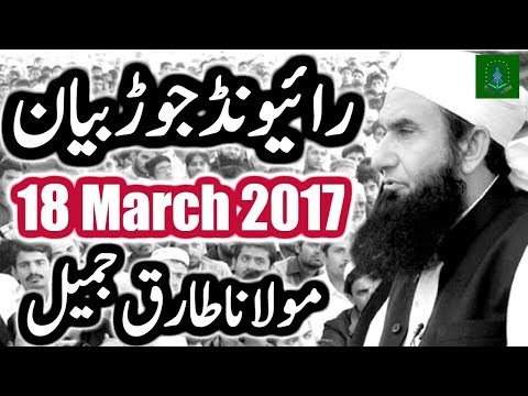 Molana Tariq Jameel New Bayan 2018 Mp3 | Raiwind Jor 2018 | 18 March 2018