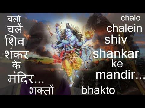 चलो चलें शिवशंकर के मन्दिर भगतों | Chalo Shiv Shankar Ke Mandir Bhakton
