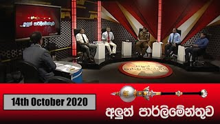 Aluth Parlimenthuwa | 14th October 2020 Thumbnail