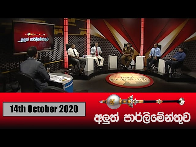 Aluth Parlimenthuwa   14th October 2020