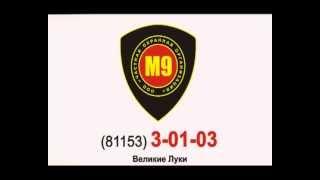 Охранная фирма ЧОП М9 Псковская область(, 2012-12-12T13:26:09.000Z)