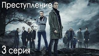 Сериал «Преступление». 3 серия