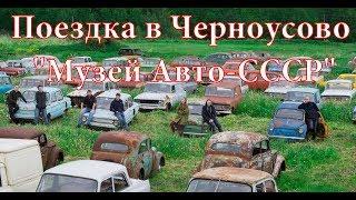 """Поездка в Черноусово """"Музей Авто-СССР"""""""