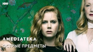 Острые Предметы | Sharp Objects | Трейлер