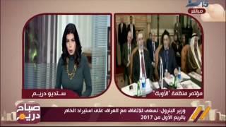 صباح دريم| توقفت أرامكو السعودية، عن إمداد مصر بالمواد البترولية رغم وجود تعاقد يلزم الشركة