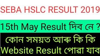 SEBA HSLC Result 2019 Date declared by Official/Assam Hslc result 2019