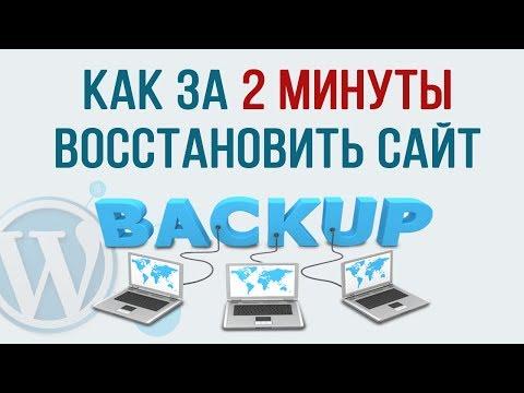 Как восстановить сайт из резервной копии вордпресс