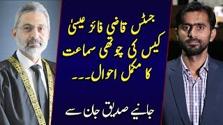 Justice Qazi Faez Isa Case    4th Hearing    Details by Siddique Jaan