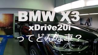 BMW X3 xDrive20i M Sport SUVすぎるエクステリア&インテリアレビュー
