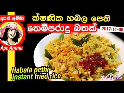 Flatten fried rice