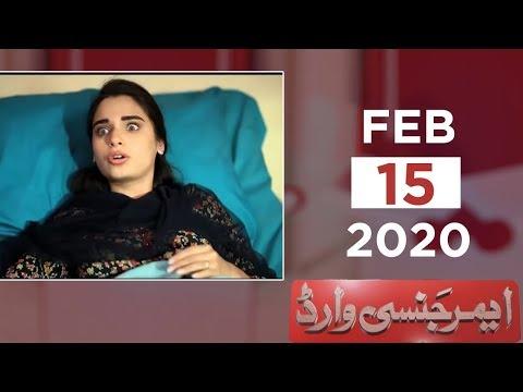 Emergency Ward | SAMAA TV | 15 February 2020