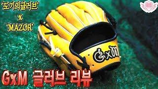도기의글러브 x MAZOR 콜라보 GxM 글러브⚾️ 사회인 야구인도 프로야구 팬도 함께 즐기는 '아저씨 야구해요?' Afreeca: http://www.afreecatv.com/mainbt Afreeca:.