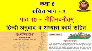 NCERT Sanskrit Class 8 chapter 10 Neetinavneetam (नीतिनवनीतम्)/ Hindi Translation/Solutions by K.S