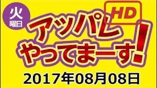 2017.08.08 アッパレやってまーす!火曜日 ロンドンブーツ1号2号(田村...