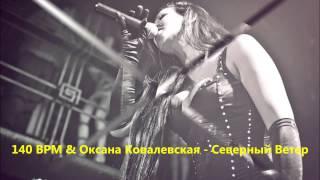 Оксана Ковалевская & 140 ударов в минуту - Северный ветер