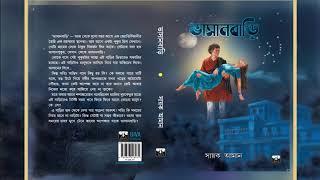 ভাসানবাড়ি - A Novel by Sayak Aman