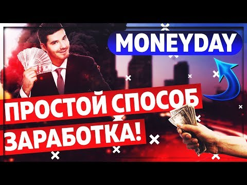 Заработок денег в интернете!! Простой способ заработка денег в интернете!! MoneyDay  +30% за 24 часа