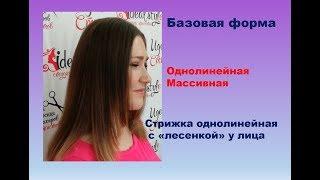 Как  подравнять волосы по одной линии и подстричь 'лесенку' у лица