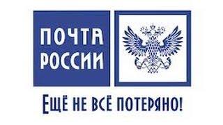 Почта России или Сроки доставки