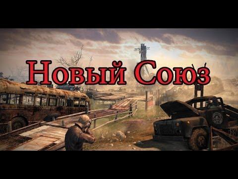 Обзор на Новый Союз - Украинская игра
