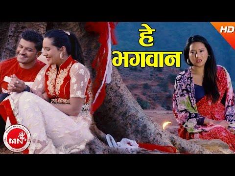 New Nepali Lok Dohori 2074 | He Bhagawan - Bishnu Majhi & Ramji Khand | Ft.Ranjita Gurung & Mahendra