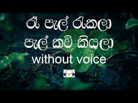 Re Pal Rekala Karaoke (without voice) රෑ පැල් රැකලා