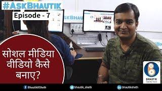 Ask Bhautik Episode 7 (Hindi) | Digital Marketing Q & A | Bhautik Sheth