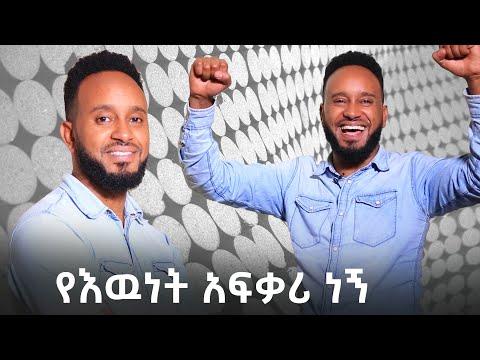 ለመሳሳም ባህላችን አይፈቅድም? ከዘመን ድራማዉ ናፍቆት ጋር አዝናኝ ቆይታ Ethiopia Zemen Drama Actor Eskinder Tamiru Interview