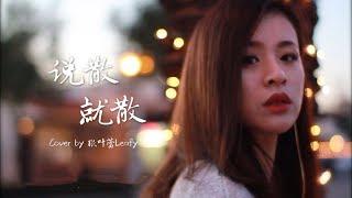 袁娅维-说散就散 《前任3》主题曲 翻唱