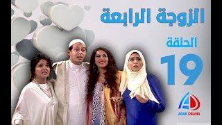 الزوجة الرابعة الحلقة 19 - مصطفى شعبان - علا غانم - لقاء الخميسي - حسن حسني Video