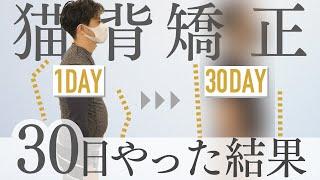 【検証】猫背矯正を30日間したらどこまで変わる?