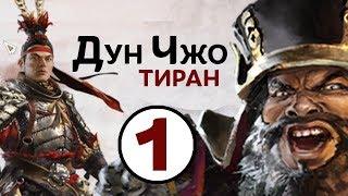 Дун Чжо - прохождение Total War THREE KINGDOMS на русском - #1