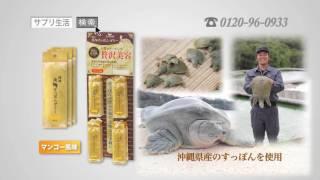 サプリ生活琉球美すっぽんゼリーCM。沖縄産すっぽんを使ったマンゴー風...