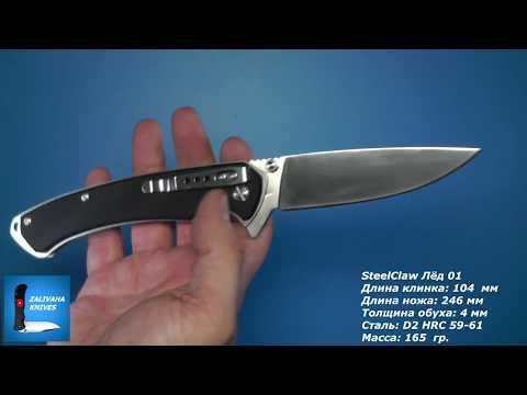 Нож SteelClaw Лёд 01. Крепкий без перебора