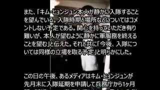 SS501のリーダーキム・ヒョンジュン(29)が5月中に入隊するという報道に...