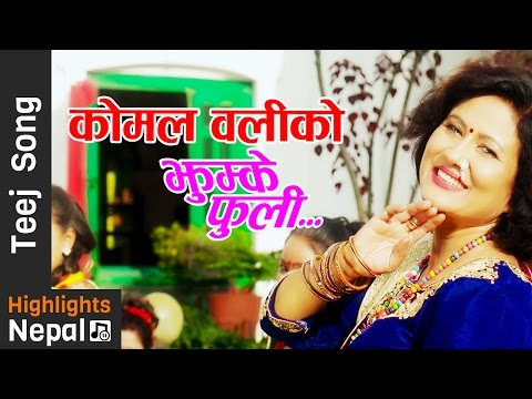 Jhumke Phuli - Komal Oli   New Nepali Teej Song 2016/2073   Jay Music