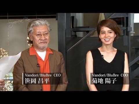 Vol.6 笹岡昌平&菊地 陽子 Talking.Sugawara Bar by Vandori